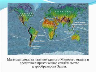 Магеллан доказал наличие единого Мирового океана и представил практическое св