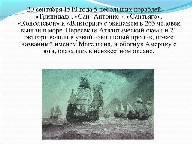 20 сентября 1519 года 5 небольших кораблей - «Тринидад», «Сан- Антонио», «Сан...