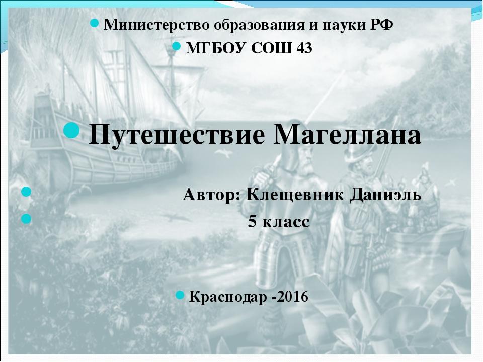 Министерство образования и науки РФ МГБОУ СОШ 43 Путешествие Магеллана Автор:...