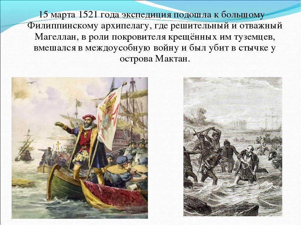 15 марта 1521 года экспедиция подошла к большому Филиппинскому архипелагу, г...