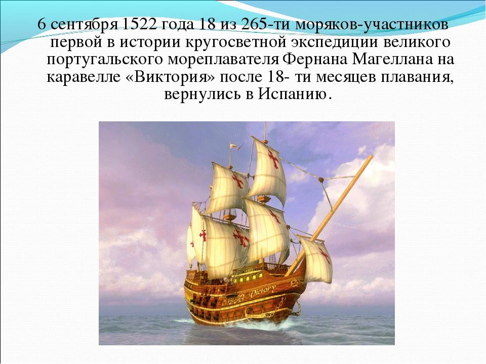 6 сентября 1522 года 18 из 265-ти моряков-участников первой в истории кругосв...