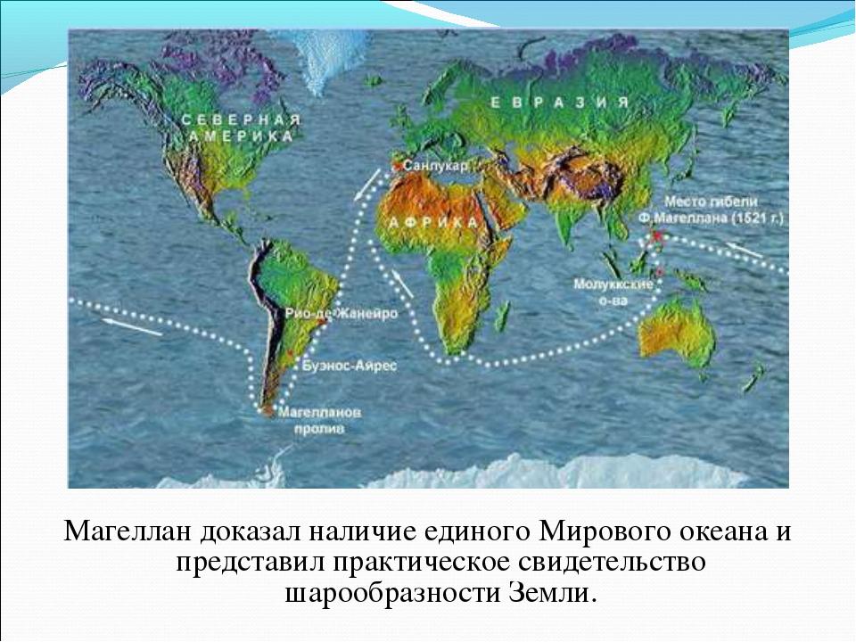 Магеллан доказал наличие единого Мирового океана и представил практическое св...