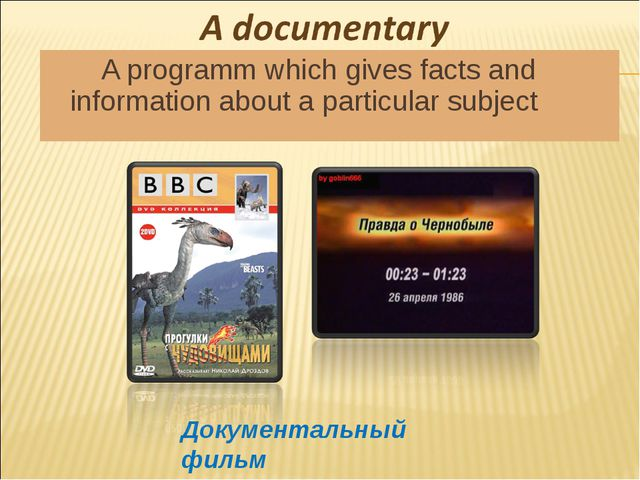 A programm which gives facts and information about a particular subject Доку...