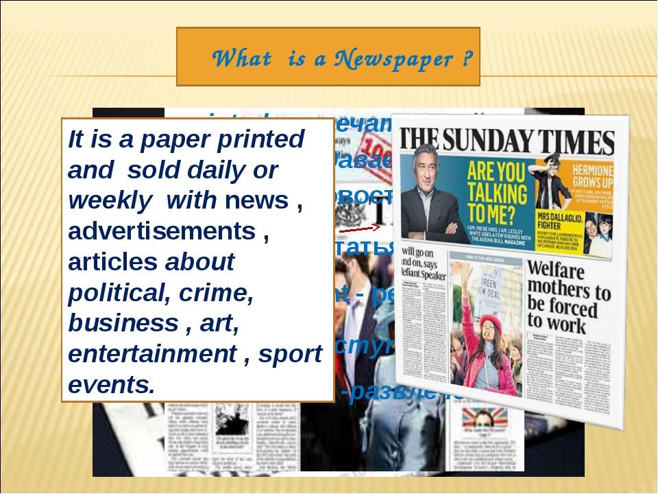 What is a Newspaper ? printed -напечатанный Sold - продаваемый news - новости...