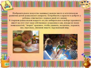 Изобразительное искусство занимает важное место в эстетическом развитии детей