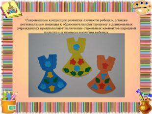 Современные концепции развития личности ребенка, а также региональные подход