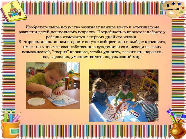 Изобразительное искусство занимает важное место в эстетическом развитии детей...