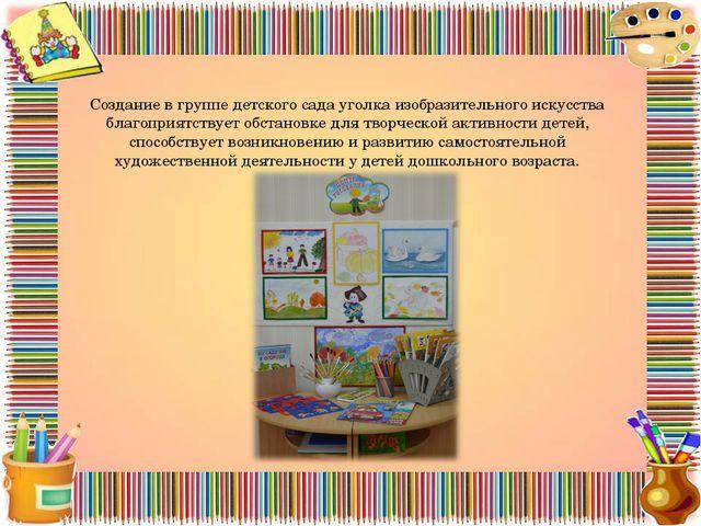 Создание в группе детского сада уголка изобразительного искусства благоприят...