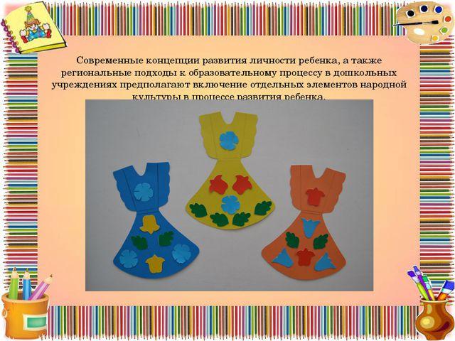 Современные концепции развития личности ребенка, а также региональные подход...