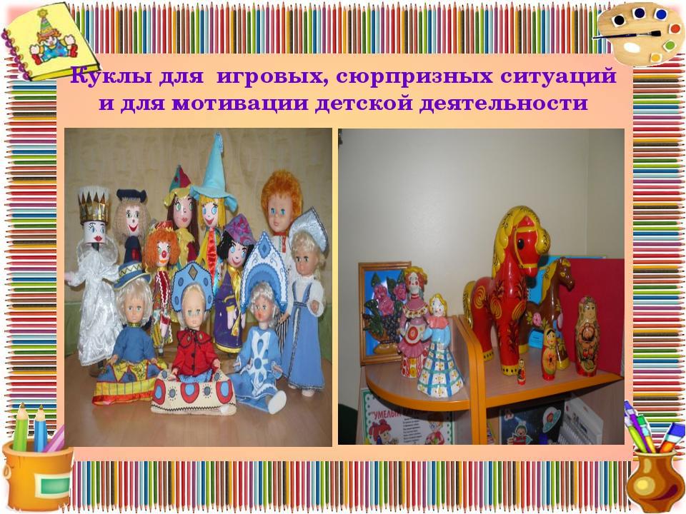 Куклы для игровых, сюрпризных ситуаций и для мотивации детской деятельности