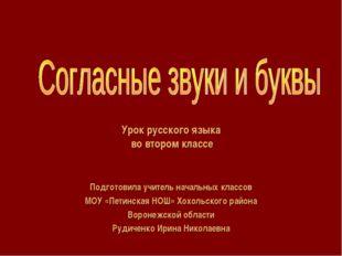 Урок русского языка во втором классе Подготовила учитель начальных классов МО