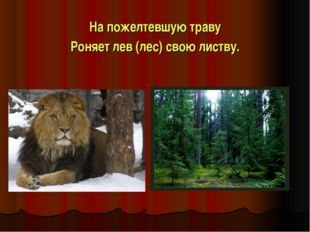 На пожелтевшую траву Роняет лев (лес) свою листву.