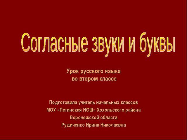 Урок русского языка во втором классе Подготовила учитель начальных классов МО...