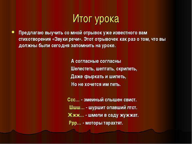 Итог урока Предлагаю выучить со мной отрывок уже известного вам стихотворения...