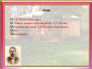 План А.П.Чехов биография Темы и жанры произведений А.П.Чехова Отрывок рассказ