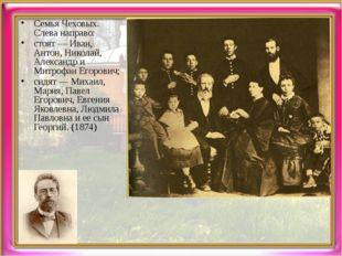 Семья Чеховых. Слева направо: стоят — Иван, Антон, Николай, Александр и Митро