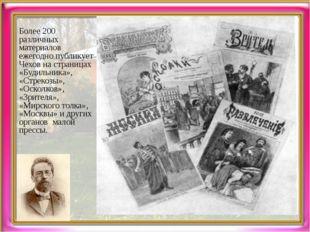 Более 200 различных материалов ежегодно публикует Чехов на страницах «Будильн