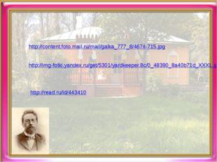 http://content.foto.mail.ru/mail/galka_777_8/467/i-715.jpg http://img-fotki.y