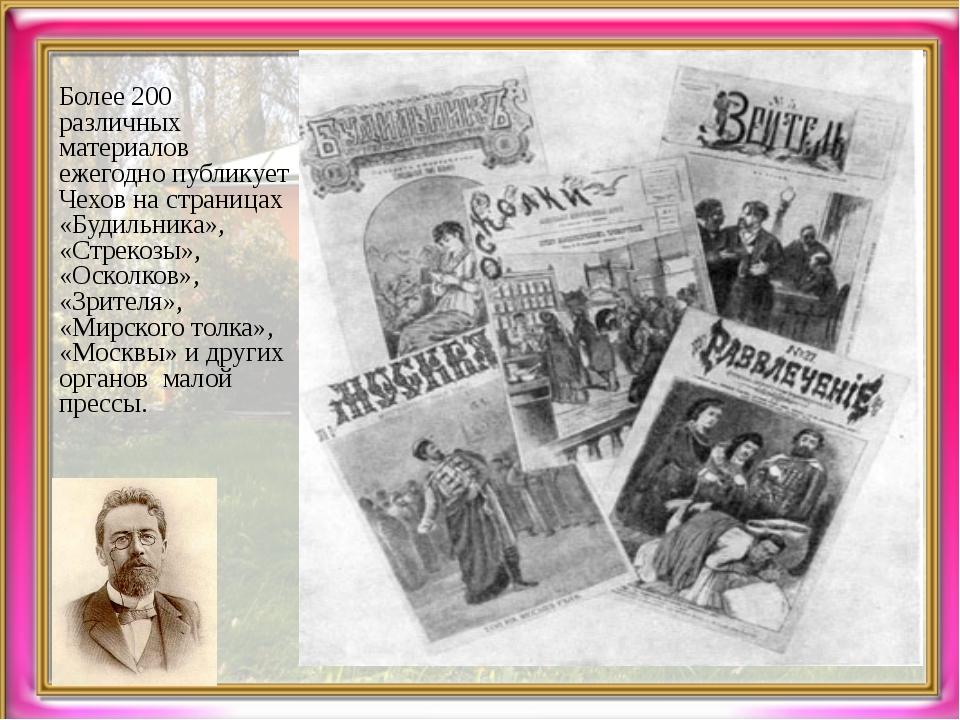 Более 200 различных материалов ежегодно публикует Чехов на страницах «Будильн...