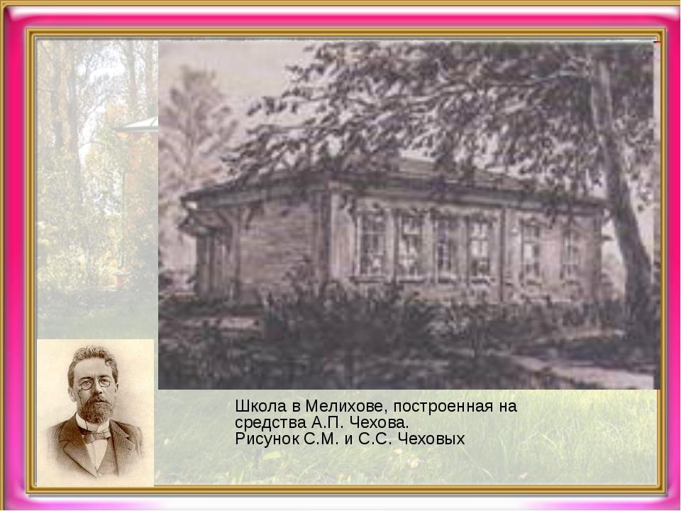 Школа в Мелихове, построенная на средства А.П. Чехова. Рисунок С.М. и С.С. Че...