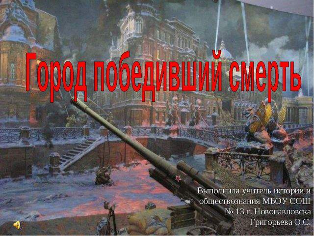 Выполнила учитель истории и обществознания МБОУ СОШ № 13 г. Новопавловска Гри...