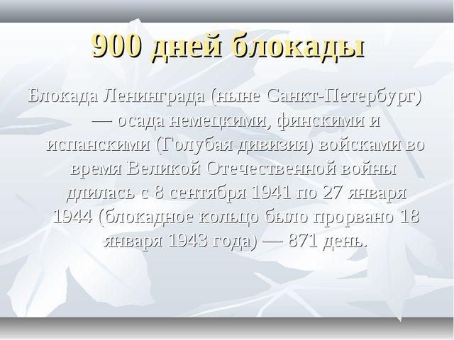 Блокада Ленинграда (ныне Санкт-Петербург) — осада немецкими, финскими и испан...