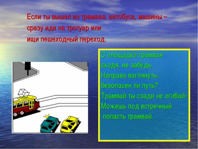 С площадки трамвая сходя, не забудь Направо взглянуть: безопасен ли путь? Тра...