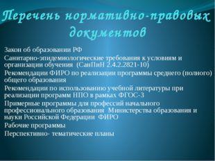 Перечень нормативно-правовых документов Закон об образовании РФ Санитарно-эпи