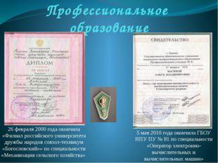 Профессиональное образование 26 февраля 2000 года окончила «Филиал российског
