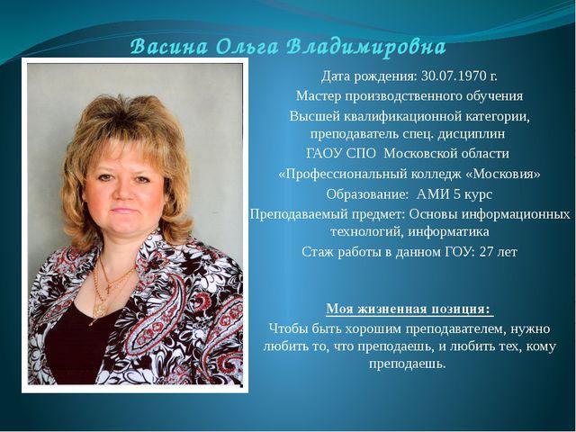 Васина Ольга Владимировна Дата рождения: 30.07.1970 г. Мастер производственно...