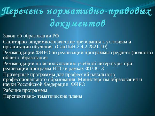 Перечень нормативно-правовых документов Закон об образовании РФ Санитарно-эпи...
