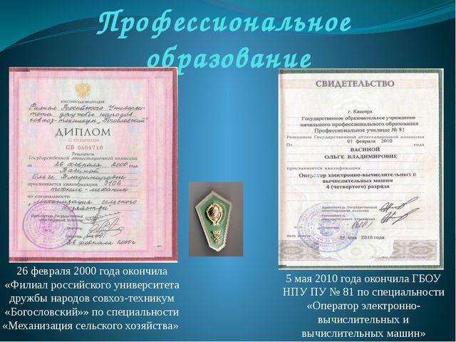 Профессиональное образование 26 февраля 2000 года окончила «Филиал российског...