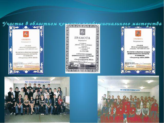 Участие в областном конкурсе профессионального мастерства