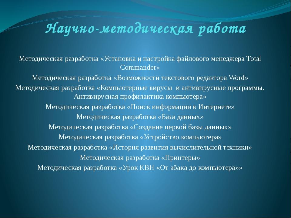 Научно-методическая работа Методическая разработка «Установка и настройка фай...