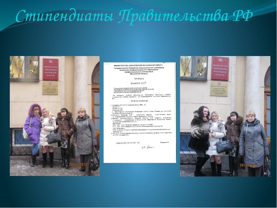 Стипендиаты Правительства РФ