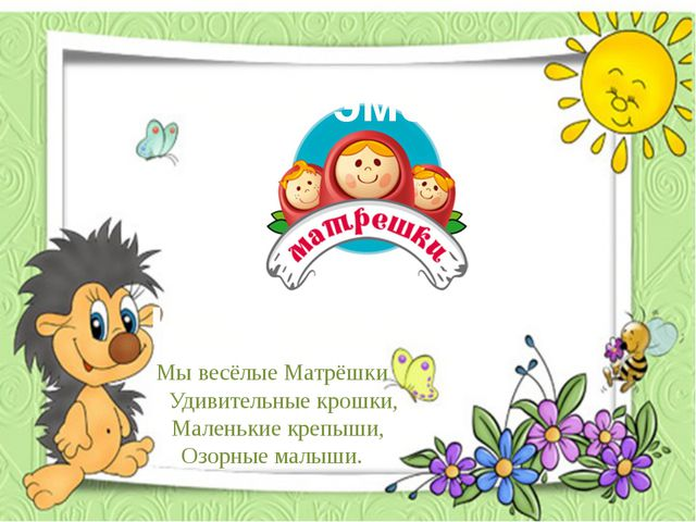 Наша эмблема Наш девиз Мы весёлые Матрёшки  Удивительные крошки,  Маленьк...