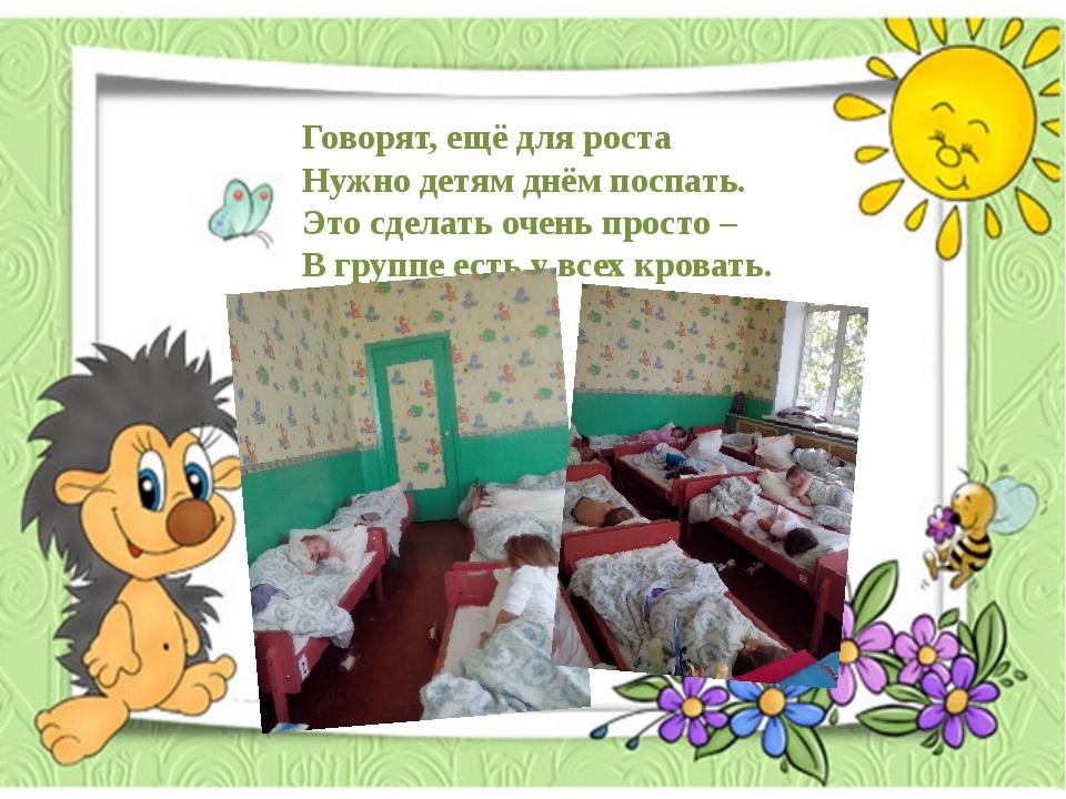 Говорят, ещё для роста Нужно детям днём поспать. Это сделать очень просто – В...