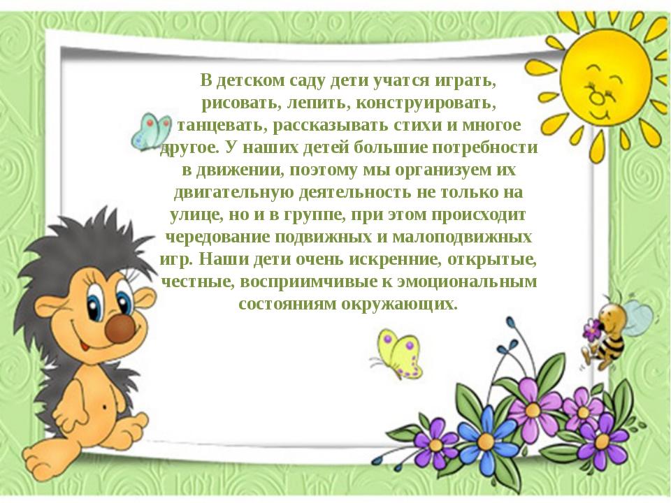 В детском саду дети учатся играть, рисовать, лепить, конструировать, танцева...