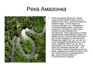 Река Амазонка Река Амазонка является самой водоносной рекой в мире, неся в ок