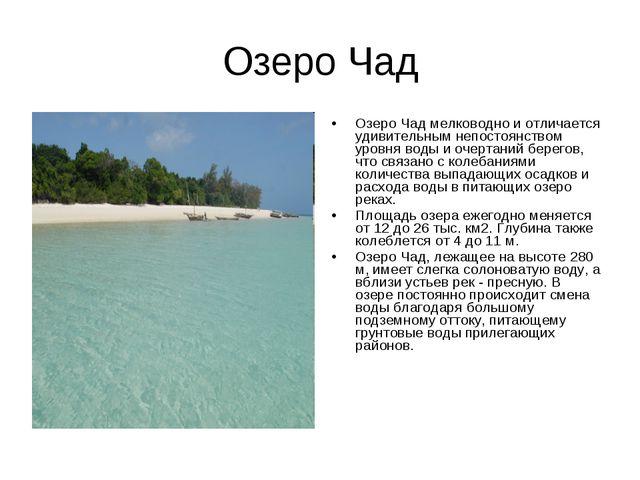 Озеро Чад Озеро Чад мелководно и отличается удивительным непостоянством уровн...