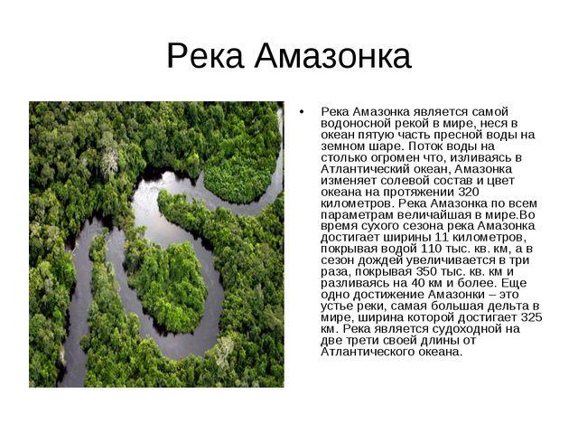 Река Амазонка Река Амазонка является самой водоносной рекой в мире, неся в ок...