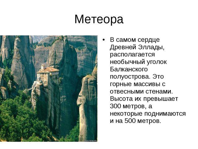 Метеора В самом сердце Древней Эллады, располагается необычный уголок Балканс...