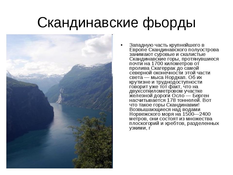 Скандинавские фьорды Западную часть крупнейшего в Европе Скандинавского полуо...