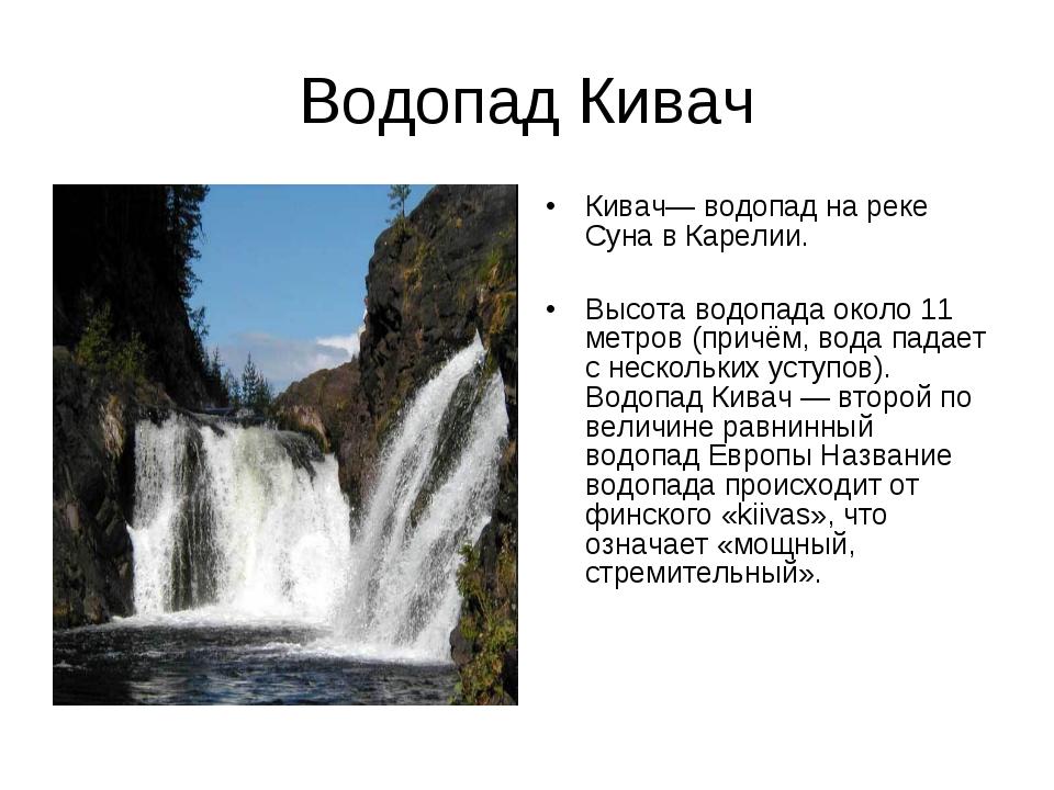 Водопад Кивач Кивач— водопад на реке Суна в Карелии. Высота водопада около 11...