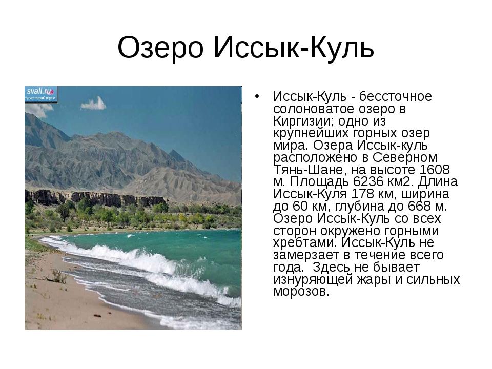 Озеро Иссык-Куль Иссык-Куль - бессточное солоноватое озеро в Киргизии; одно и...