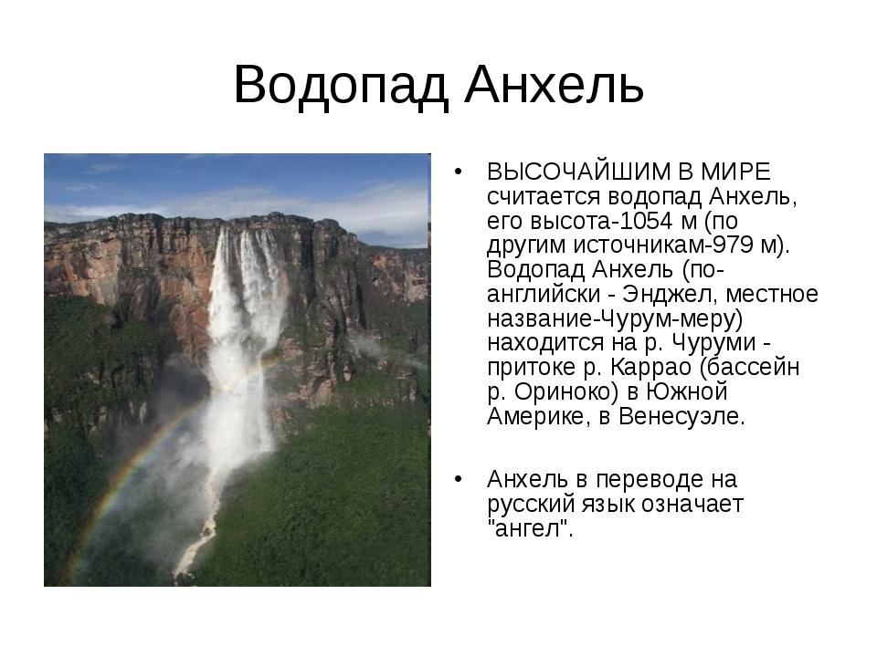 Водопад Анхель ВЫСОЧАЙШИМ В МИРЕ считается водопад Анхель, его высота-1054 м...