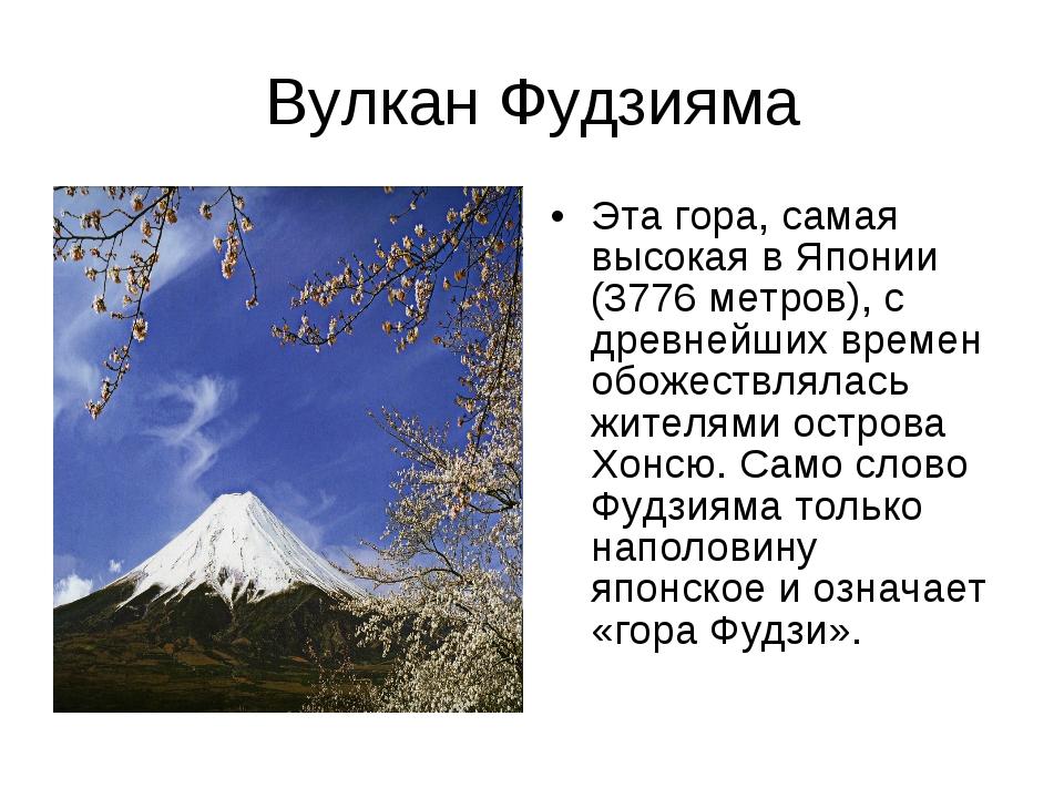 Вулкан Фудзияма Эта гора, самая высокая в Японии (3776 метров), с древнейших...