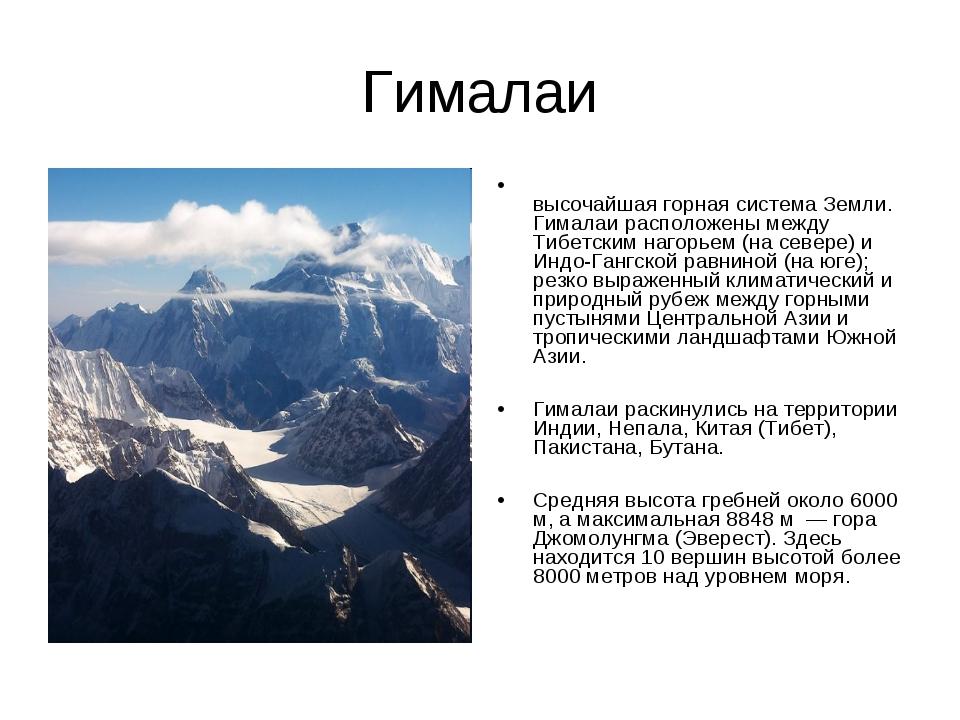 Гималаи Гимала́и «оплот снегов— высочайшая горная система Земли. Гималаи расп...