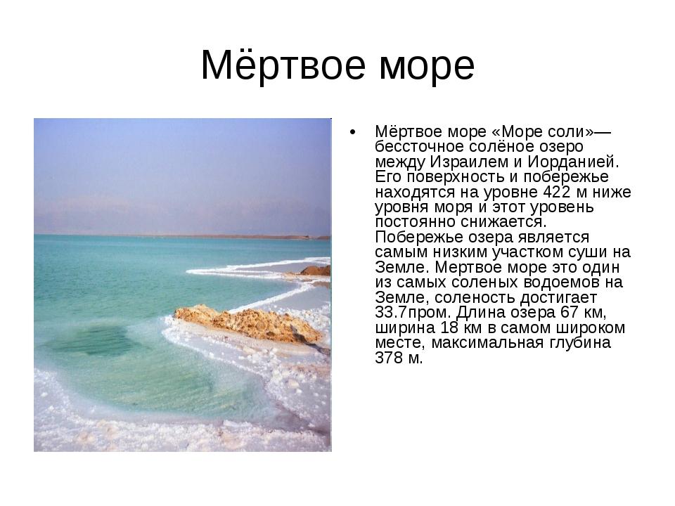 Мёртвое море Мёртвое море «Море соли»— бессточное солёное озеро между Израиле...