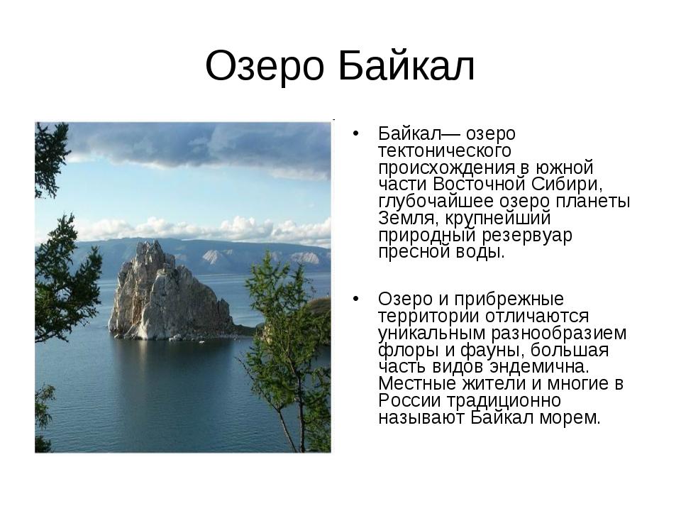Озеро Байкал Байкал— озеро тектонического происхождения в южной части Восточн...